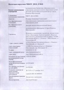 debckamensk_1392784248