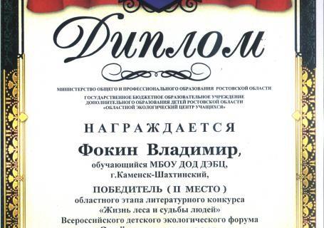 Областной этап Всероссийского детского экологического форума • 29 апреля 2015 года