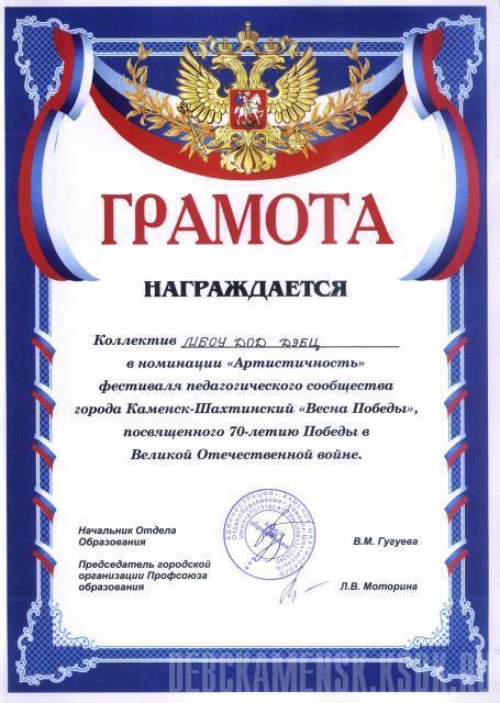 debckamensk_1431681595