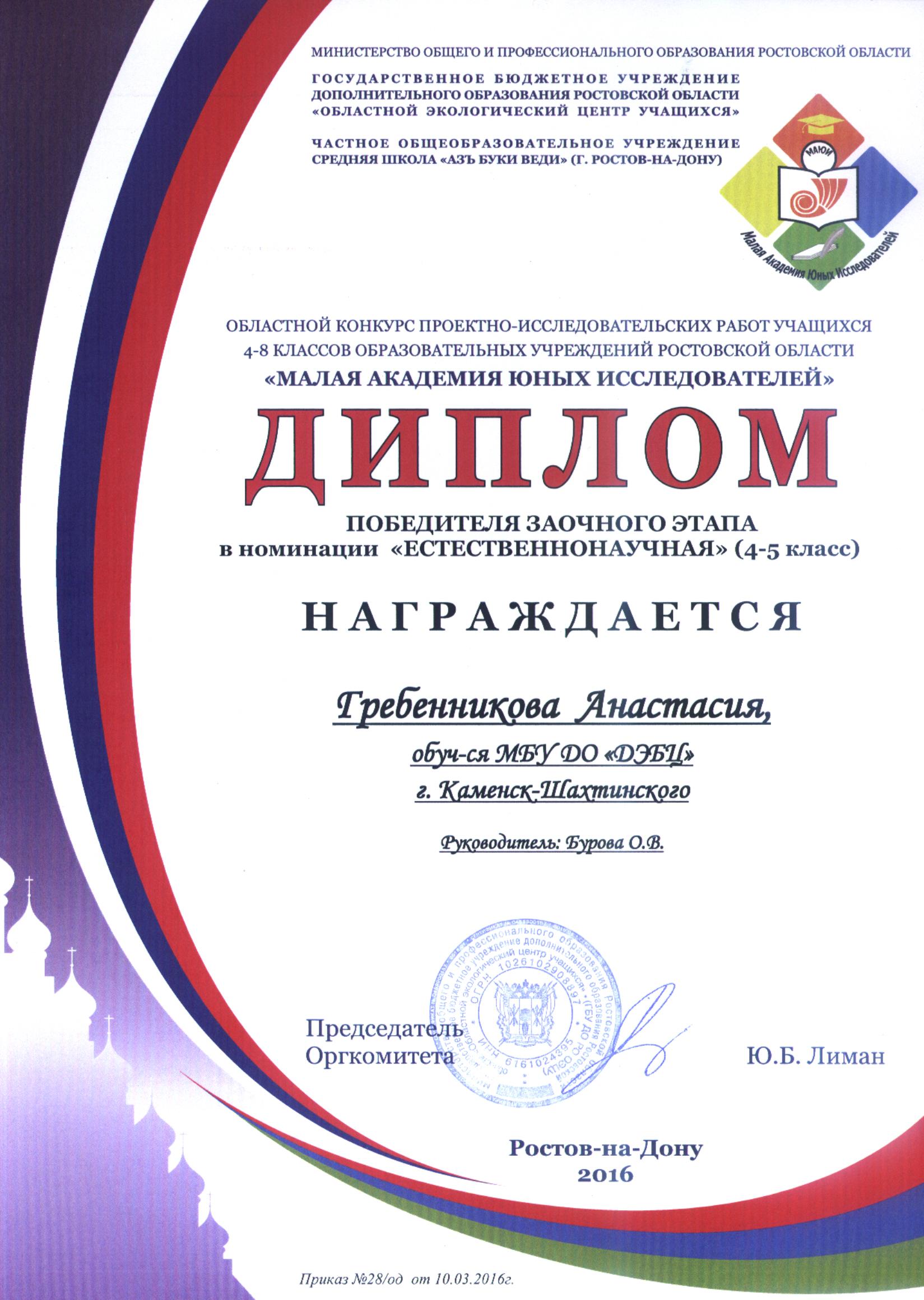 гребенникова 2