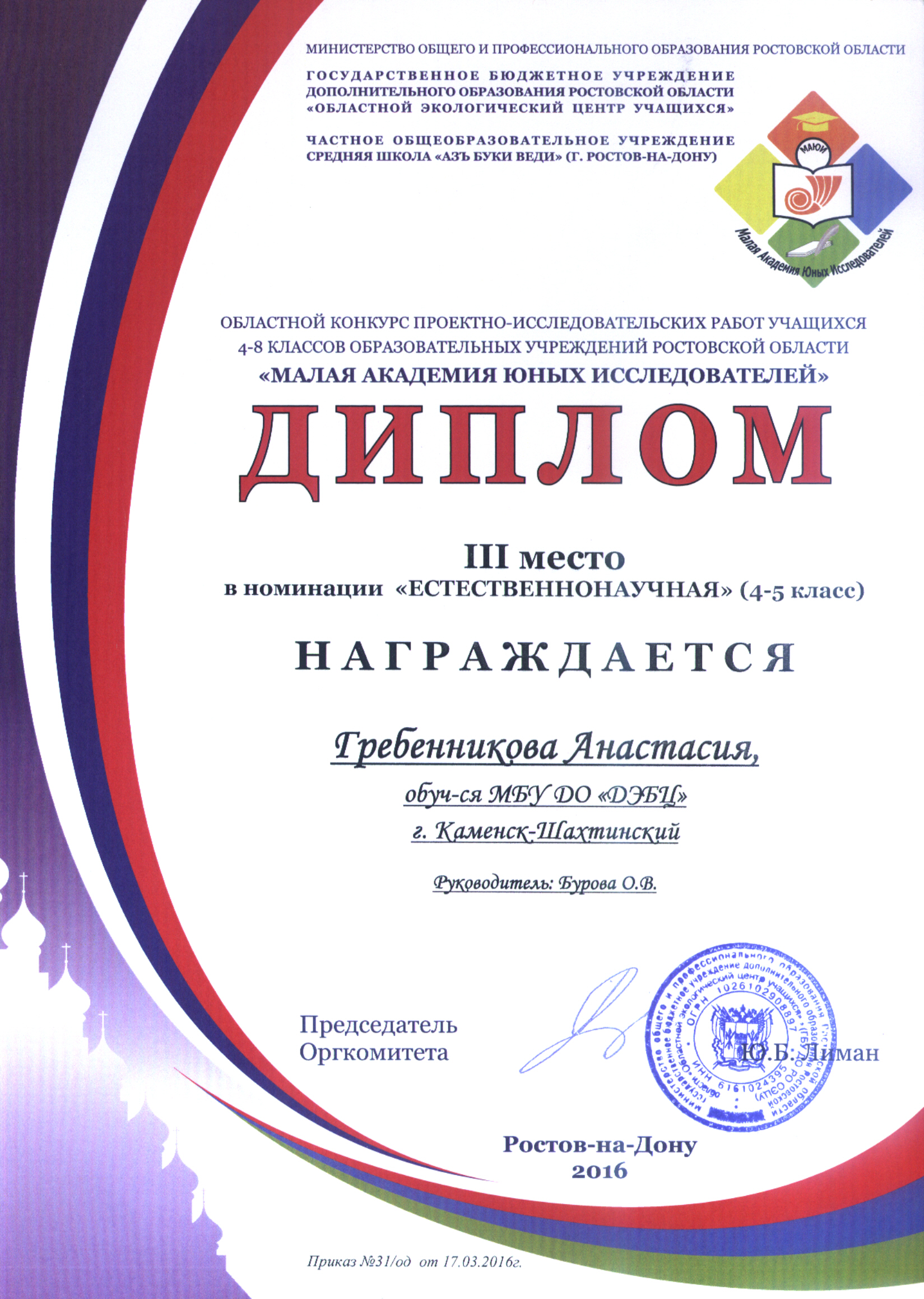 Гребенникова Анастасия