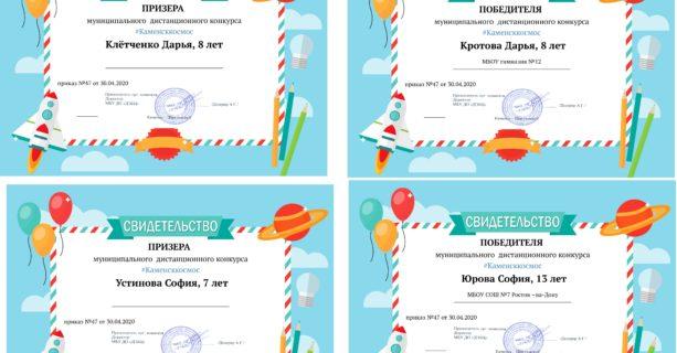 Итоги муниципального дистанционного конкурса рисунков, посвященного Дню Космонавтики