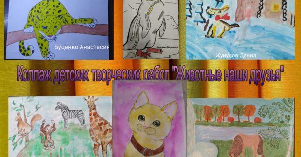 Коллаж детских творческих работ «Животные наши друзья»