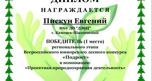Победитель финала регионального этапа Всероссийского юниорского лесного конкурса «Подрост»